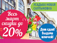 ЖК «Усадьба Новая Салтыковка» Ипотека с господдержкой